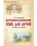 Церковнославянский язык для детей. Пособие для учителей. И. Г. Архипова