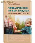 Зерна, Рязань Чтобы ребенок не был трудным. Воспитание детей от 4 до 14 лет. Татьяна Шишова