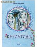 Белорусская Православная Церковь, Минск Кариатиды. Елена Пименова