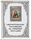 Православное Миссонерское Общество имени прп. Серапиона Кожеозерского Святоотеческое толкование на соборные послания