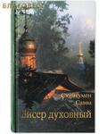 Ковчег, Москва Бисер духовный. Схиигумен Савва