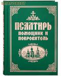 """Псалтирь """"Помощник и Покровитель"""". Русский шрифт"""