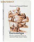 Смирение Боголюбцы. Рассказы о подвижниках благочестия современной Греции, монахах и мирянах