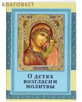 Братство с честь Святого Архистратига Михаила, г. Минск О детях возгласим молитвы