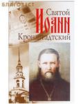 Неугасимая лампада Святой Иоанн Кронштадтский