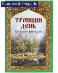 Неугасимая лампада Троицын день. Троицкие рассказы