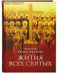 Благовест Жития всех святых. Священник Иоанн Бухарев