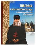 Белорусская Православная Церковь, Минск Письма Валаамского старца схиигумена Иоанна (Алексеева)