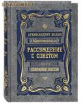 Правило Веры, Москва Рассуждение с советом. Собрание писем. Архимандрит Иоанн (Крестьянкин)