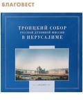 Индрик Троицкий собор русской духовной миссии в Иерусалиме (Альбом)