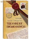 Послушник Тебе и мне Бог письмо написал. Беседы после Литургии. Протоиерей Андрей Ткачев