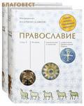 Сретенский монастырь Православие. В 2-х томах. Митрополит Иларион (Алфеев)