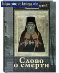 Издатель В.П. Ильин Слово о смерти. Святитель Игнатий (Брянчанинов)
