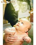 Никея Таинство Крещения. Беседы с родителями и крестными. Иеромонах Макарий (Маркиш)