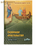 Сретенский монастырь Скромное апостольство. Сборник статей. Протоиерей Андрей Ткачев