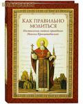 Сибирская Благозвонница Как правильно молиться. Наставления святого праведного Иоанна Кронштадтского