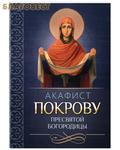 Благовест Акафист Покрову Пресвятой Богородицы