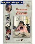 Белый город Валентин Серов. Великие мастера. Набор репродукций