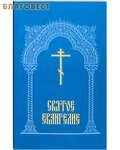 Христианская жизнь Святое Евангелие. Русский язык. Цвет в ассортименте