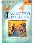 Сретенский монастырь Таинство крещения