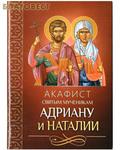 Благовест Акафист святым мученикам Адриану и Наталии