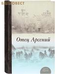 Православный Свято-Тихоновский Гуманитарный Университет Отец Арсений. 6-ое издание