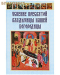 Лепта Успение Пресвятой Владычицы нашей Богородицы