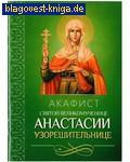 Благовест Акафист святой великомученице Анастасии Узорешительнице