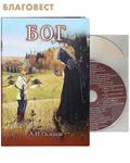 Православное бр-во св.апостола Иоанна Богослова Бог. В комплекте 2 CD-диска. А. И. Осипов