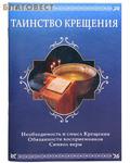 Духовное преображение Таинство Крещения. Обложка в ассортименте