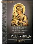 """Благовест Акафист Пресвятой Богородице в честь иконы Ее """"Троеручица"""""""