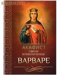 Благовест Акафист святой великомученице Варваре