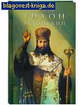 Благовест Святитель Тихон Задонский