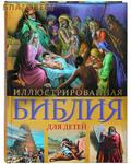 Эксмо Москва Иллюстрированная Библия для детей в пересказе протоиерея Александра Соколова. С цветными иллюстрациями Доре