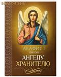 Благовест Акафист святому Ангелу Хранителю