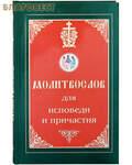 Синтагма Молитвослов для исповеди и причастия. Русский шрифт
