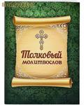 Благовест Толковый молитвослов. Русский шрифт