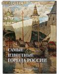 Белый город Самые известные города России