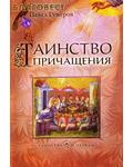 Сретенский монастырь Таинство Причащения. Священник Павел Гумеров