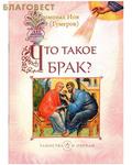 Сретенский монастырь Что такое брак? Иеромонах Иов (Гумеров)