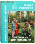 Новая Мысль Пельмени для Витальки. Ольга Рожнева