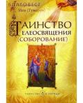 Сретенский монастырь Таинство елеосвящения (соборование). Иеромонах Иов (Гумеров)