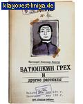 Послушник Батюшкин грех и другие рассказы. Протоиерей Александр Авдюгин