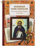 Лепта Преподобный Сергий Радонежский в исторических судьбах России