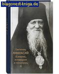 Свято-Троицкая Сергиева Лавра Святитель Афанасий (Сахаров), исповедник и песнописец
