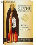 Свято-Троицкая Сергиева Лавра Преподобный Сергий Радонежский. Игумен земли Русской