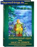 Духовное преображение Поверженный идол, или закат на Олимпе. Исторический роман. Монах Варнава (Санин)