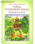 Саратовская митрополия Тайна старинного храма. Рассказы для детей. Священник Дионисий Каменщиков