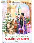 Приход храма Святаго Духа сошествия Рождественская милостыня. Быль. Протоиерей Димитрий Булгаковский
