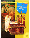 Дар, Москва Богослужения и требы